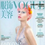 Vogue Collections Chine Avril 2015, avec Sigrid Agren.